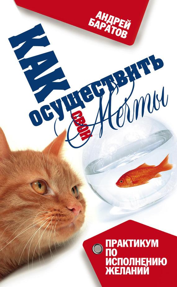 Как осуществить свои мечты - Андрей Баратов