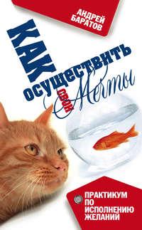 Баратов, Андрей  - Как осуществить свои мечты