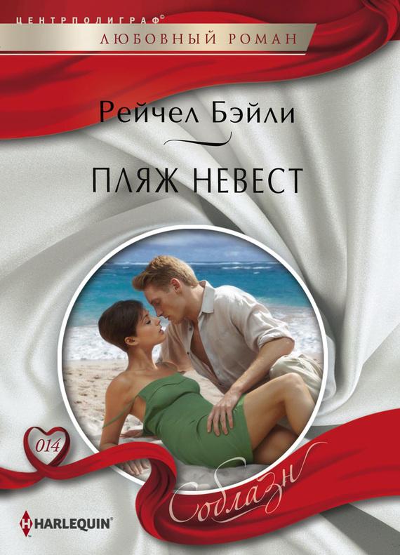 бесплатно Рейчел Бейли Скачать Пляж невест
