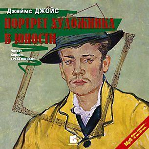 Джеймс Джойс Портрет художника в юности джеймс джойс зонтик