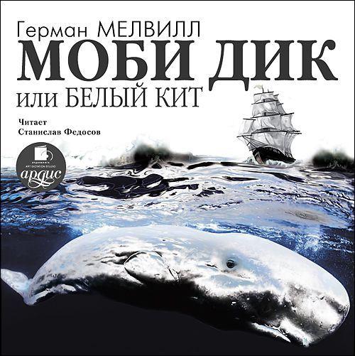Герман Мелвилл Моби Дик, или Белый кит (в сокращении)