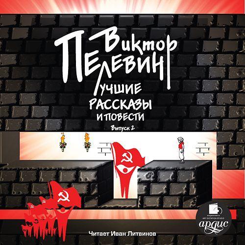 Виктор Пелевин Лучшие рассказы и повести. Выпуск 2 сучкорез bahco p16 50 f
