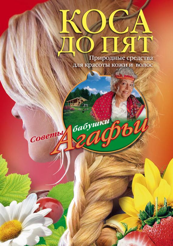 Агафья Звонарева Коса до пят. Природные средства для красоты кожи и волос