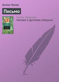 Чехов, Антон  - Письмо к ученому соседу