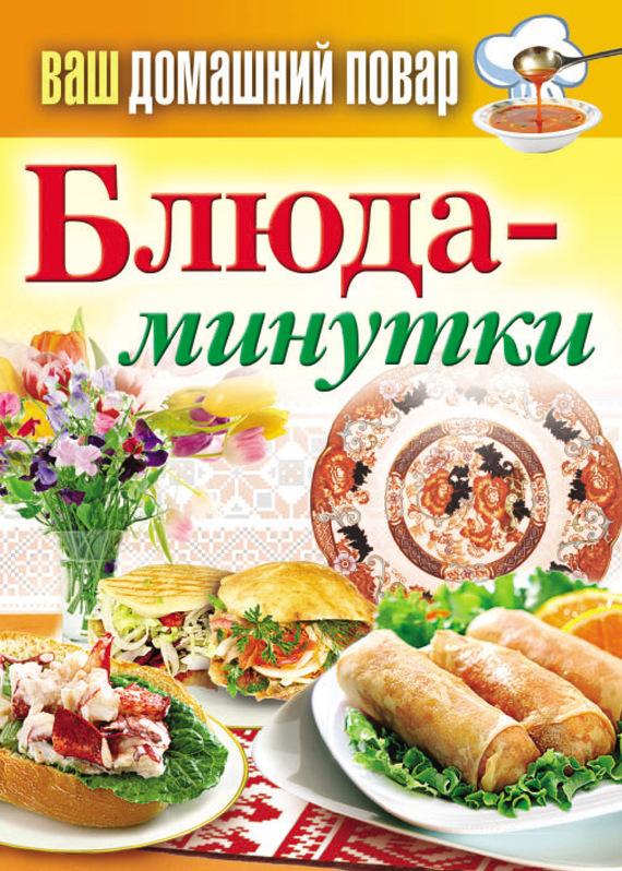 Сергей Кашин - Блюда-минутки
