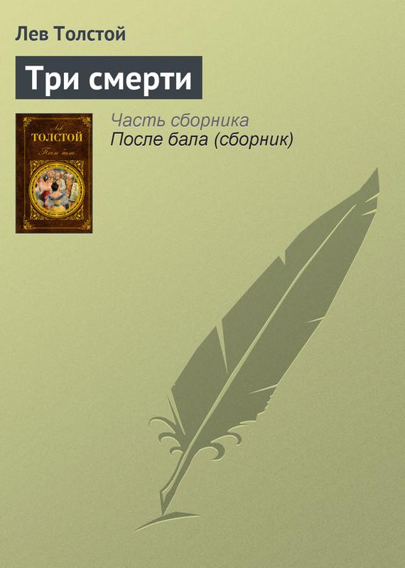 интригующее повествование в книге Лев Николаевич Толстой