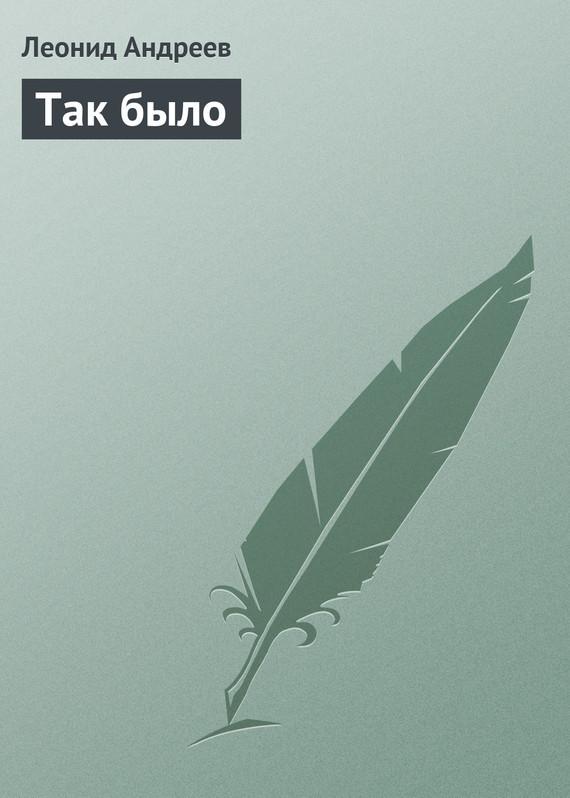 захватывающий сюжет в книге Леонид Андреев