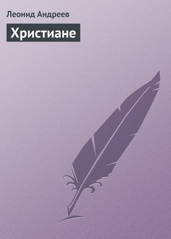 Леонид Андреев Христиане