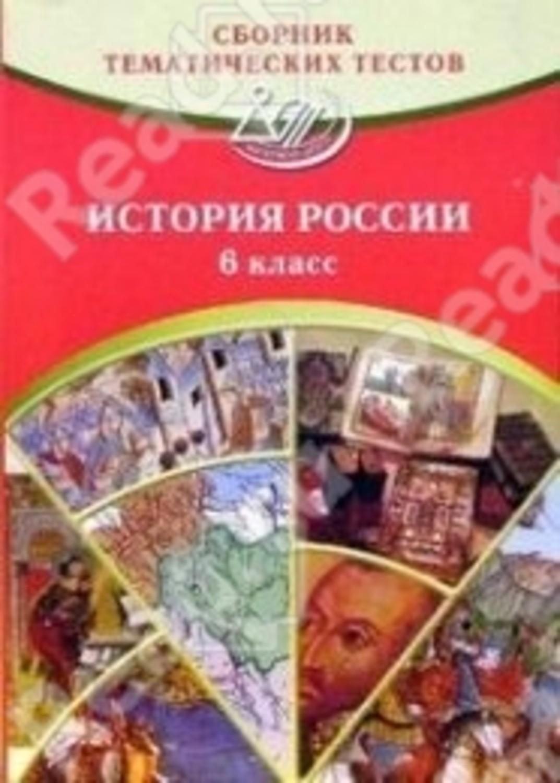 История России Старших Классов Кишенкова Гдз