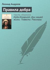 Андреев, Леонид  - Правила добра