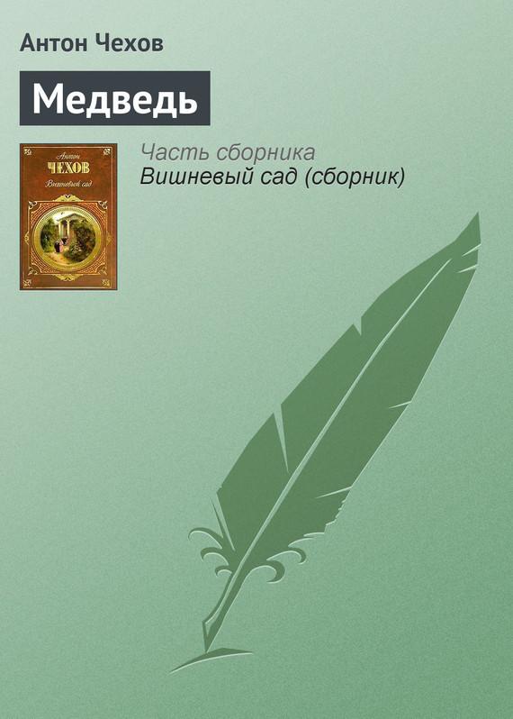 Медведь LitRes.ru 0.000