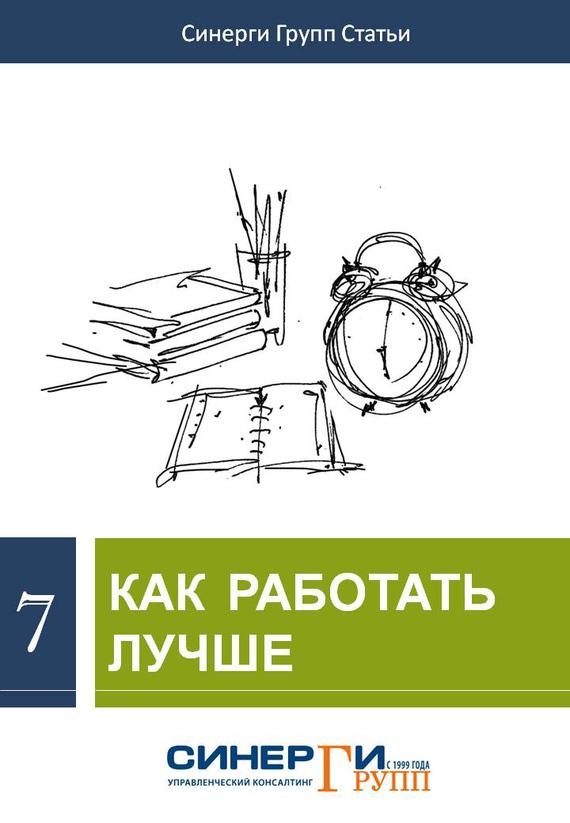 Как работать лучше ( Сборник статей  )