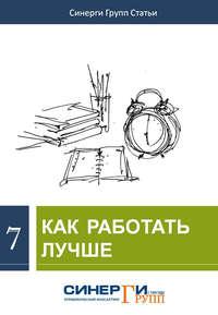 статей, Сборник  - Как работать лучше