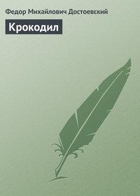 Достоевский, Федор  - Крокодил