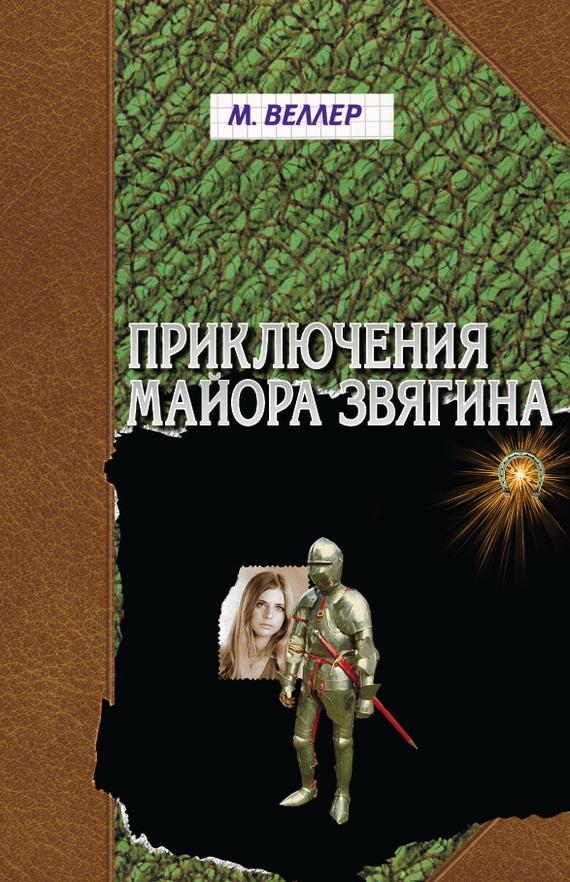 Михаил Веллер Приключения майора Звягина книги издательство аст приключения майора звягина