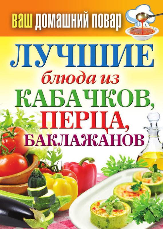 Отсутствует Лучшие блюда из кабачков, перца, баклажанов отсутствует лучшие блюда из помидоров огурцов перца капусты и кабачков