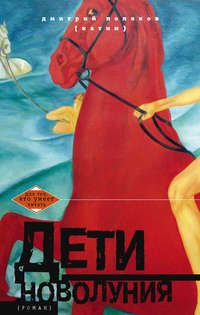 Катин, Дмитрий Поляков  - Дети новолуния