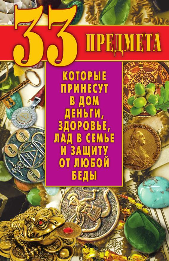 33 предмета, которые принесут в дом деньги, здоровье, лад в семье и защиту от любой беды - Виктор Зайцев