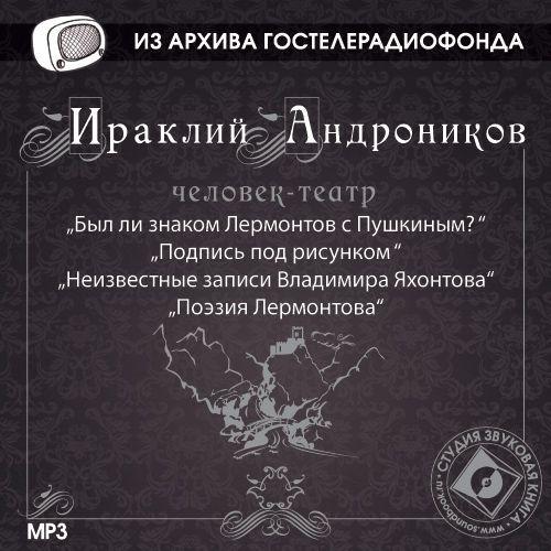 Ираклий Андроников Был ли знаком Лермонтов с Пушкиным?
