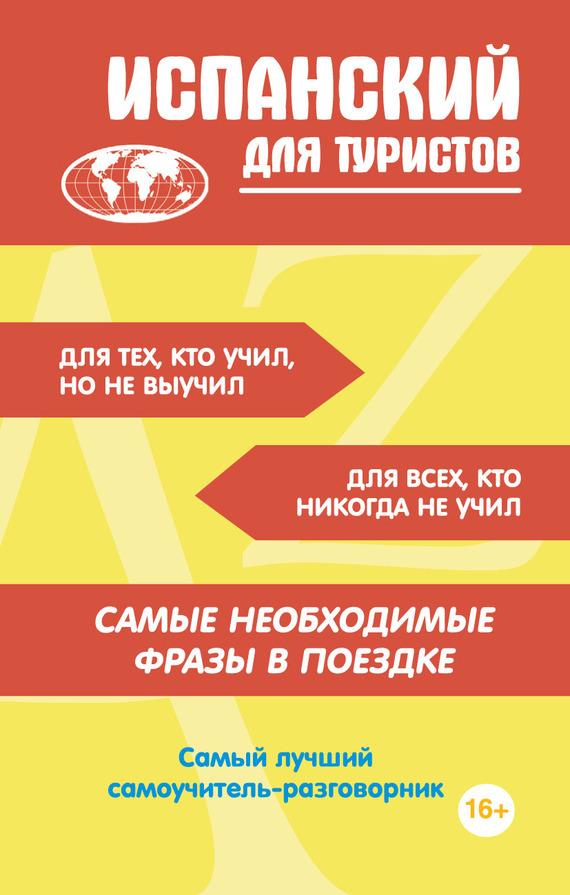 Отсутствует Испанский для туристов краткий словарь архаизмов и историзмов испанского языка