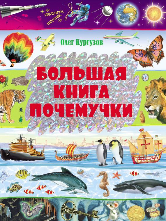 Большая книга Почемучки - Олег Кургузов
