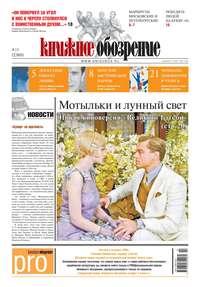 - Книжное обозрение (с приложением PRO) №10/2013