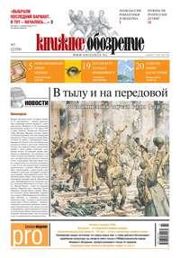 Отсутствует - Книжное обозрение (с приложением PRO) №09/2013