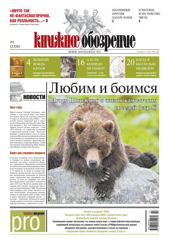Отсутствует Книжное обозрение №08/2013 коутс а клуб юных вдов