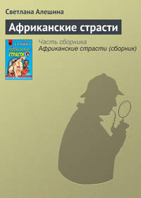 Алешина, Светлана  - Африканские страсти (сборник)