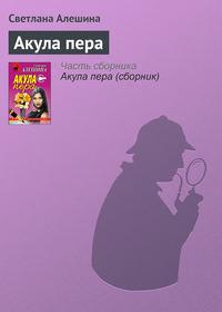 Алешина, Светлана  - Акула пера (сборник)
