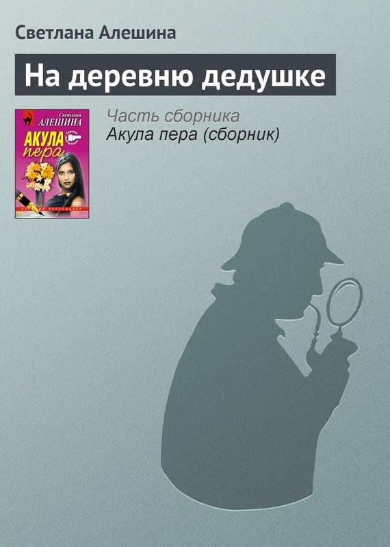 Светлана Алешина На деревню дедушке рации