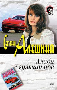 Алешина, Светлана  - Алиби с гулькин нос