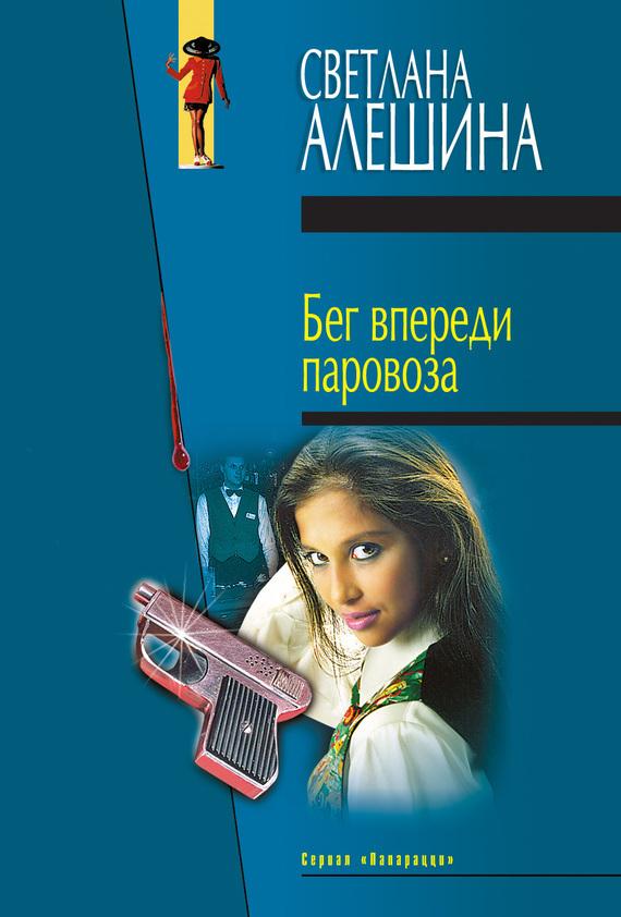 Светлана Алешина Бег впереди паровоза (сборник)