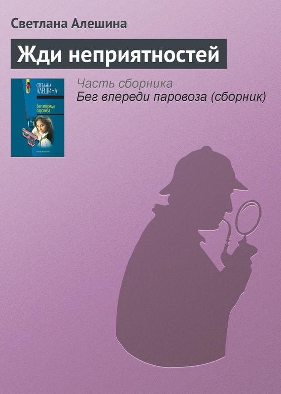яркий рассказ в книге Светлана Алешина