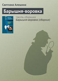 Алешина, Светлана  - Барышня-воровка (сборник)