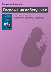 Алешина, Светлана  - Госпожа на побегушках