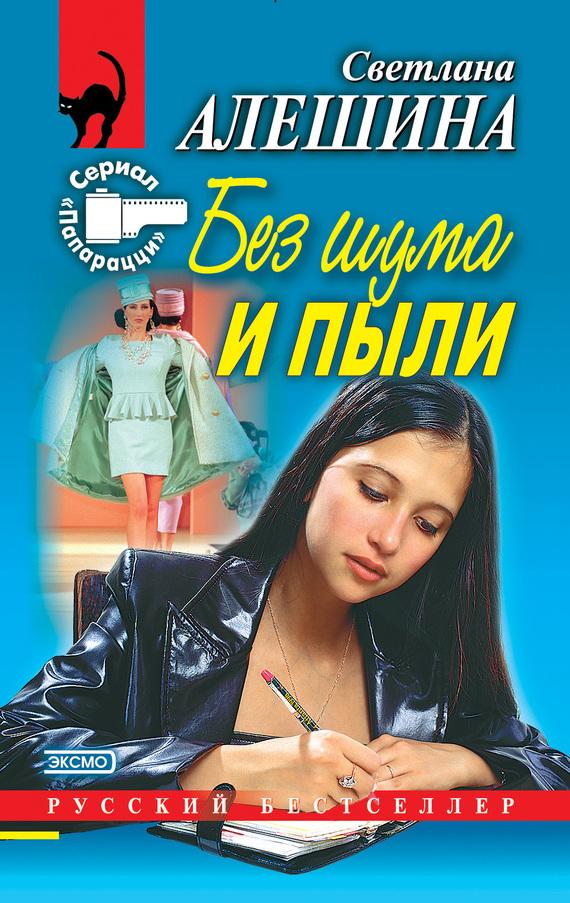 Светлана Алешина Без шума и пыли (сборник) светлана алешина срочно в номер сборник