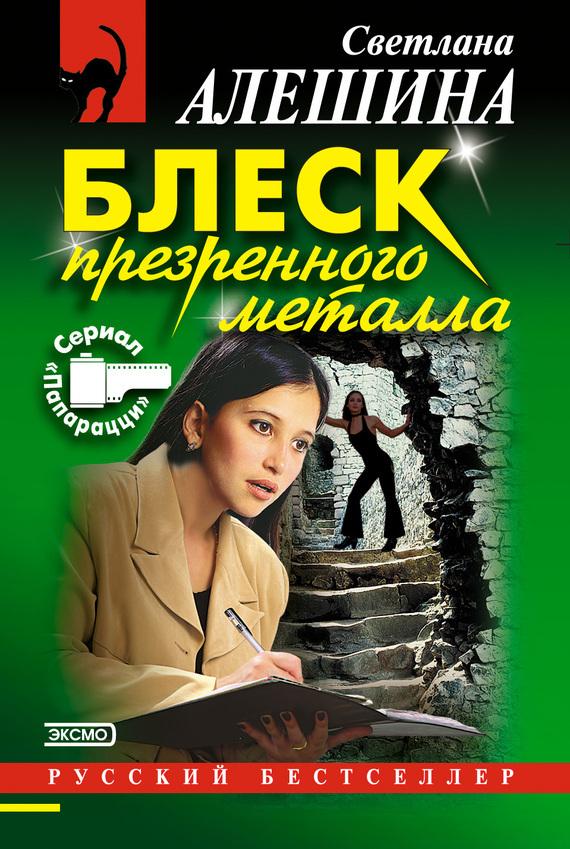 Светлана Алешина Блеск презренного металла