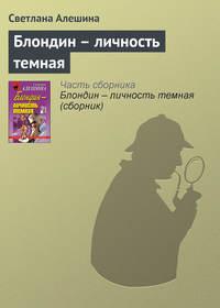 Алешина, Светлана  - Блондин – личность темная (сборник)