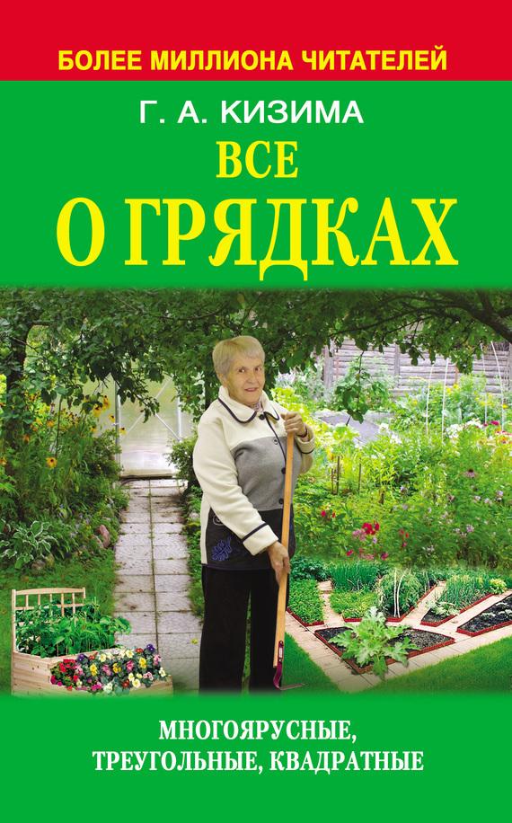 Все о грядках. Многоярусные, треугольные, квадратные - Галина Кизима