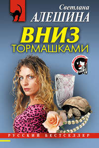 Алешина, Светлана  - Вниз тормашками