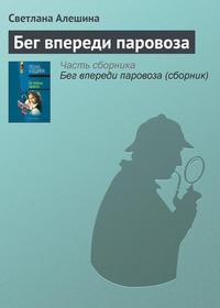 Алешина, Светлана  - Бег впереди паровоза (сборник)