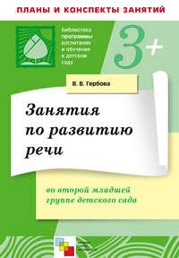 Гербова, В. В.  - Занятия по развитию речи во второй младшей группе детского сада. Планы занятий