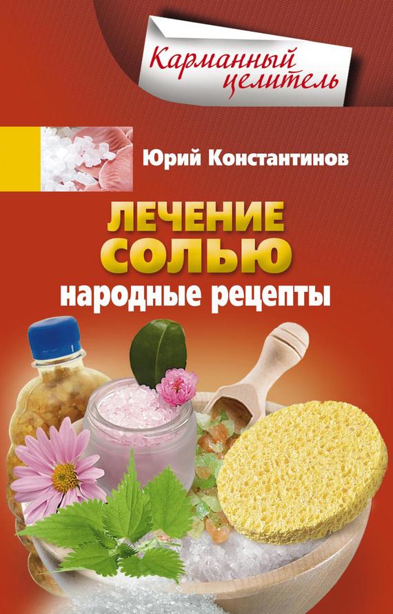 Юрий Константинов Лечение солью. Народные рецепты мумие природное лекарство