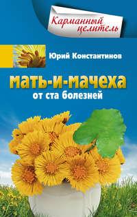 Константинов, Юрий  - Мать-и-мачеха от ста болезней