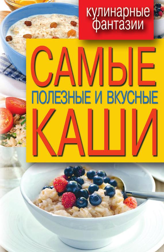 Рецепты вкусной и полезной каши