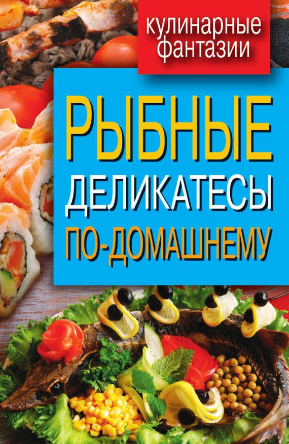 Отсутствует Рыбные деликатесы по-домашнему отсутствует деликатесы по домашнему