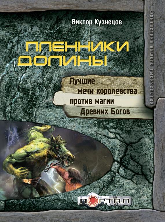 Виктор Кузнецов - Пленники Долины