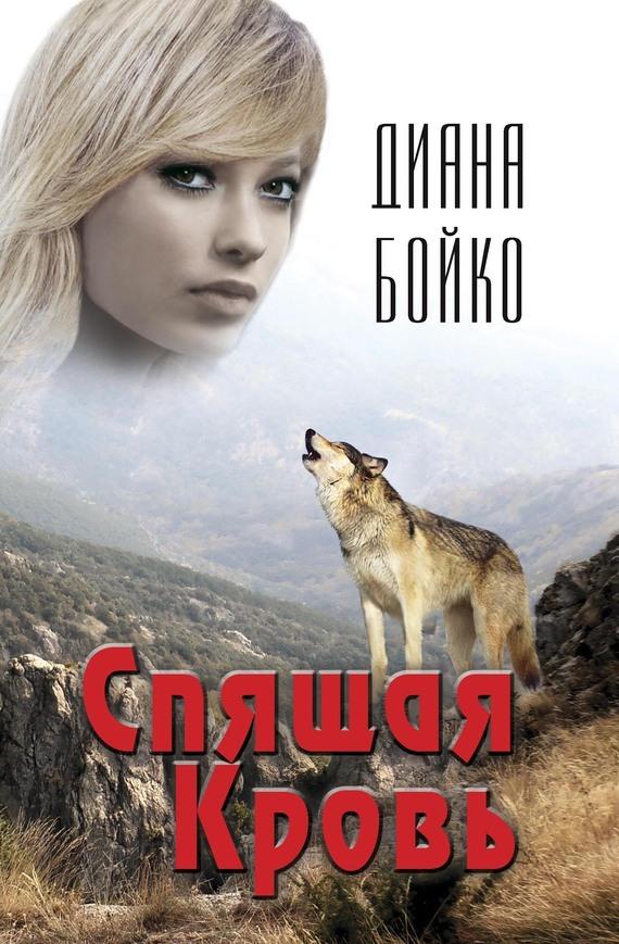 Спящая кровь - Диана Бойко