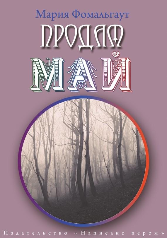 Мария Фомальгаут Продам май (сборник) обрудование для диагностики авто продам